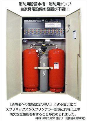 パッケージ型消火設備_R.jpg