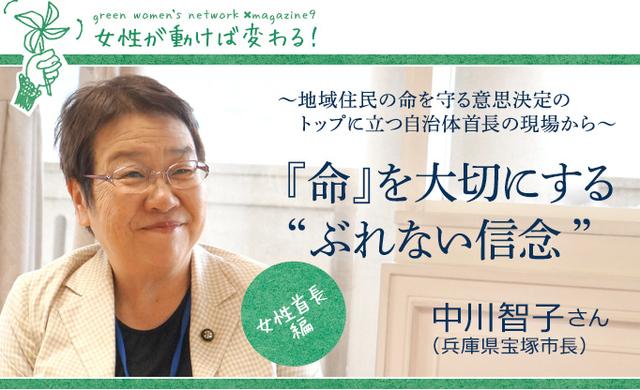 中川智子 宝塚市長.jpg