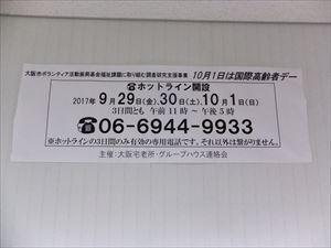 介護ホットライン (2)_R.JPG