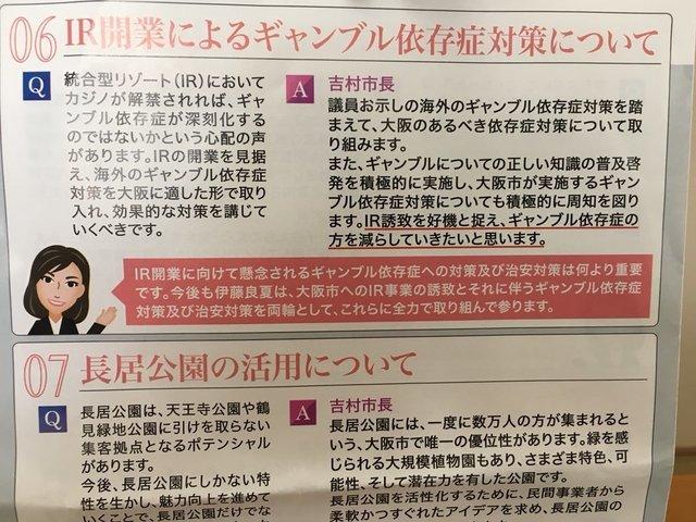 伊藤良夏 IRビラ.jpg