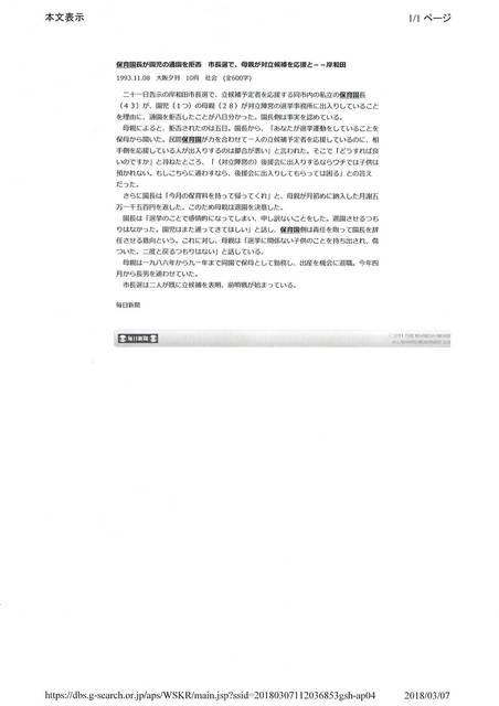 八木保育園、寺田選挙 (1).JPG