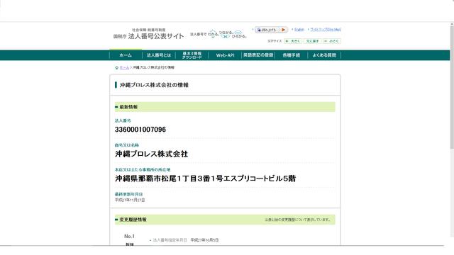 国税庁 沖縄プロレス 法人番号.png