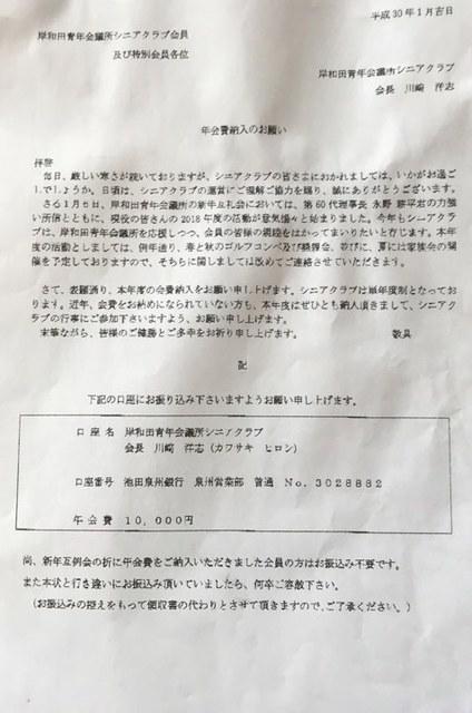 岸和田 JCシニアクラブ.jpg