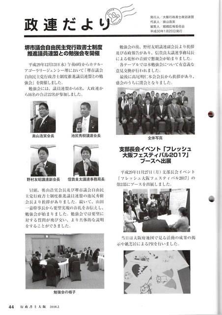 政連 格写真.JPG