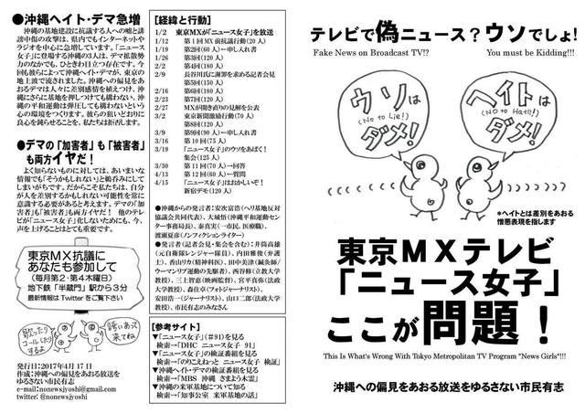 東京MX表紙.jpg