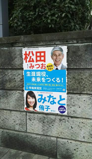 松田みつお.jpg
