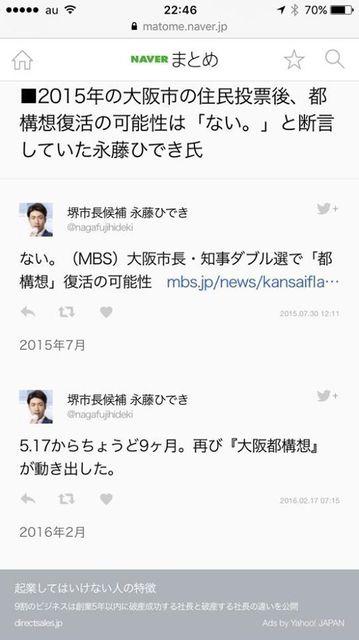 永藤 都構想ないデマ.jpg