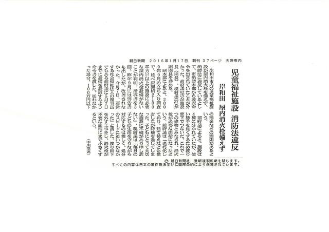 永野消防法違反.JPG