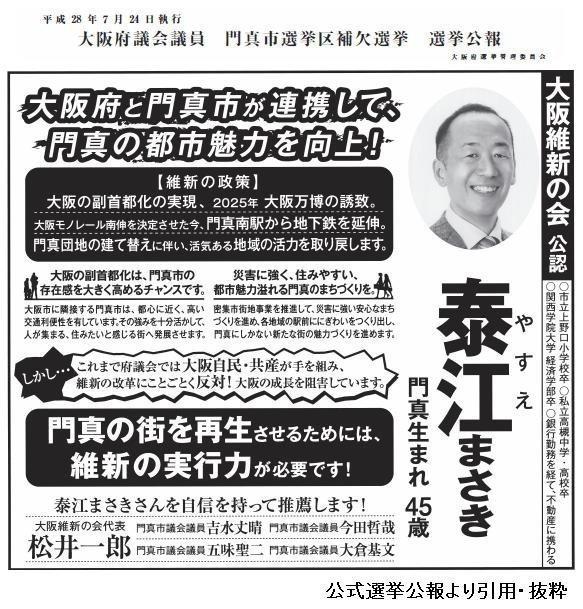 泰江まさき 維新府議 門真市.jpg