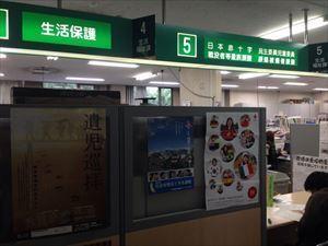 神奈川県鎌倉市 生保申請妨害カウンター_R.jpg