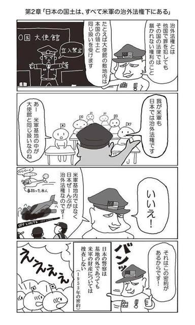 米利権2 治外法権.jpg