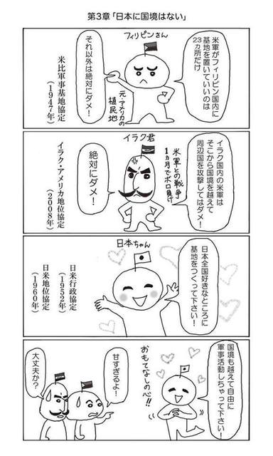 米利権3 基地つくり放題.jpg