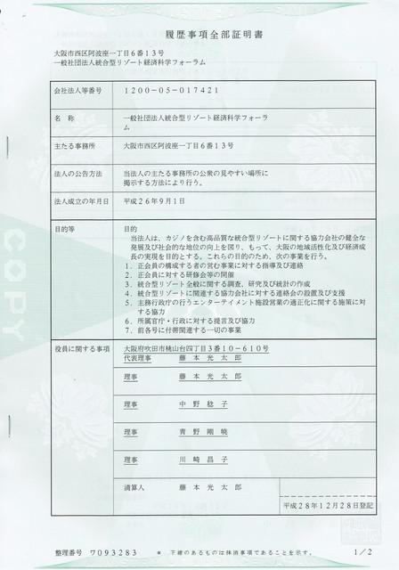 維新 カジノ登記 1.jpg