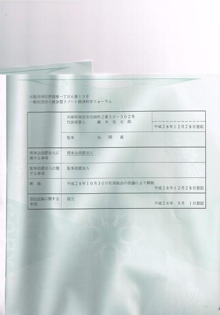 維新 カジノ登記 裏.jpg
