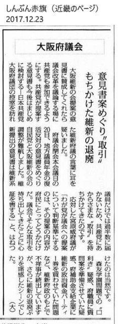 維新の共産への取引持ちかけ.jpg