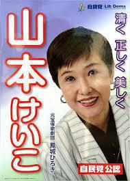 選挙 山本 敬子 宝塚市.jpg