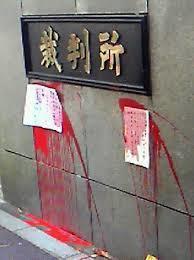 霞が関 裁判所 赤いペンキ&貼り紙.jpg