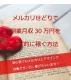 上杉の無料E-BOOK『メルカリせどりで 副業月収30万円を 安定的に稼ぐ方法』はコチラ!