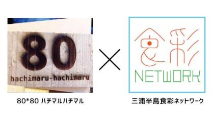 logo8080xShokusai