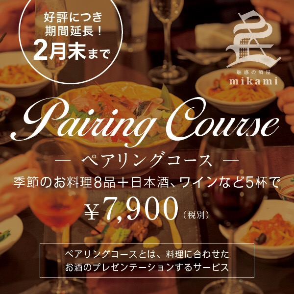 Pairing Course 第2弾!