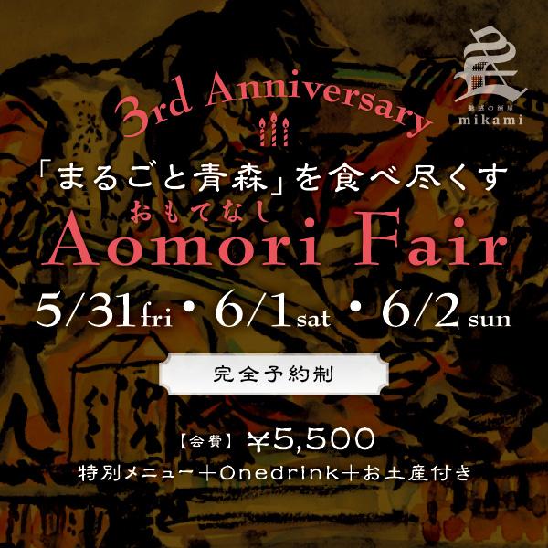 aomori_course