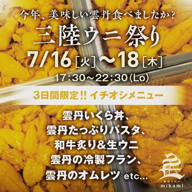 三陸ウニ祭り【7/16~18開催】