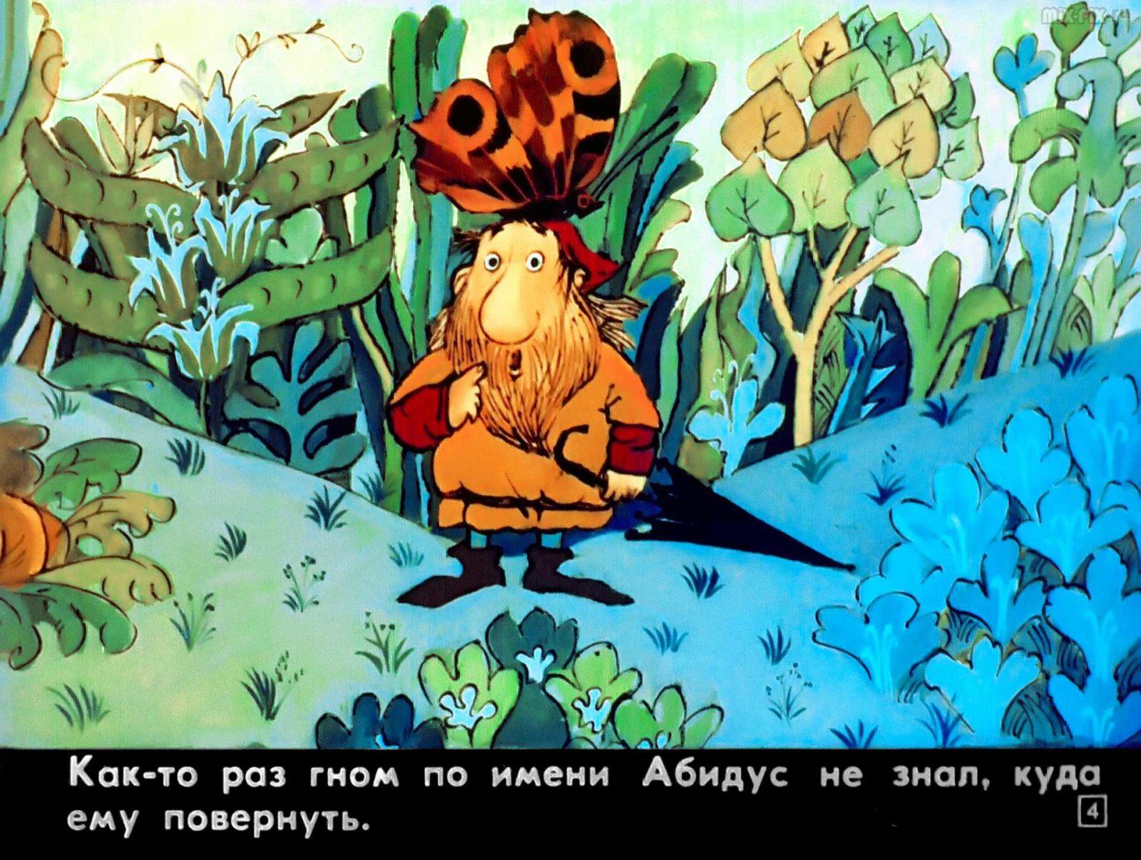 Сказки про гномов (1982) 40