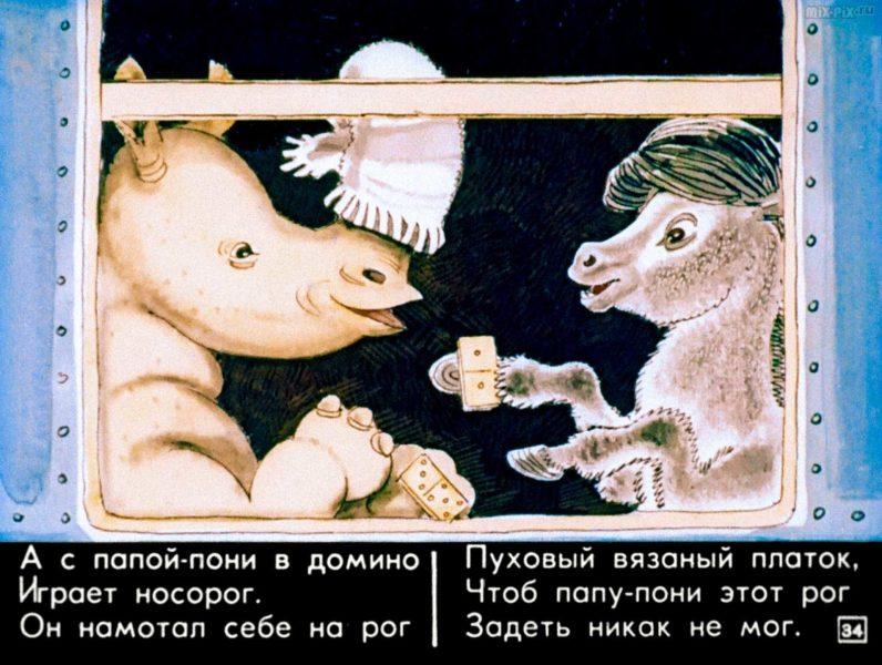 Пони на перроне (1972) 45