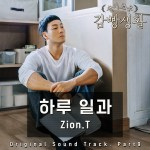 Zion.T – Prison Playbook OST Part.9 (tvN Drama)