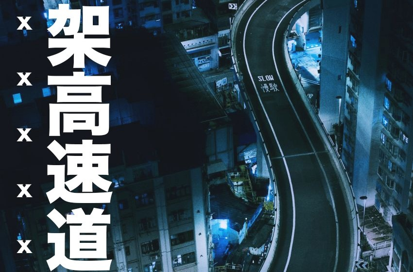 NxxxxxS – Elevated Highway (Instrumental Mixtape)