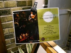 Cafe nook 入口 2014.10.10 東京都渋谷区