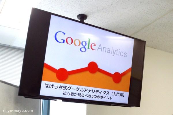 Googleアナリティクス講座 2015.8.23 東京都文京区