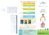 2016GSパンフ表