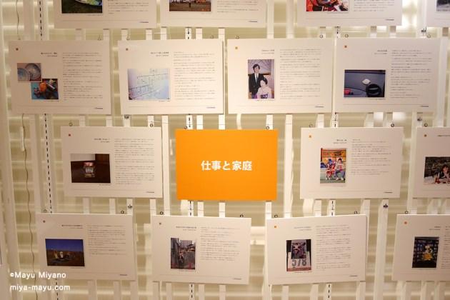 「100枚の自分史」展示