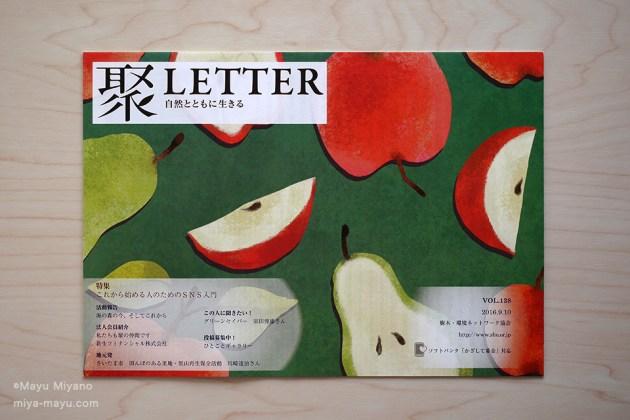 「聚レター vol.138」2016.10.04
