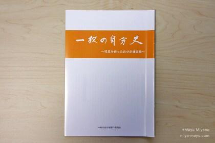 161231jibunshi
