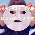 【ヒルナンデス!】でも紹介!根菜の濃縮マスクに新商品登場
