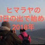 2017年の元旦は、ポカラで、ヒマラヤからの初日の出!  年末年始ネパール旅行のススメ