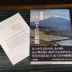 富士・富士宮の昭和 発刊