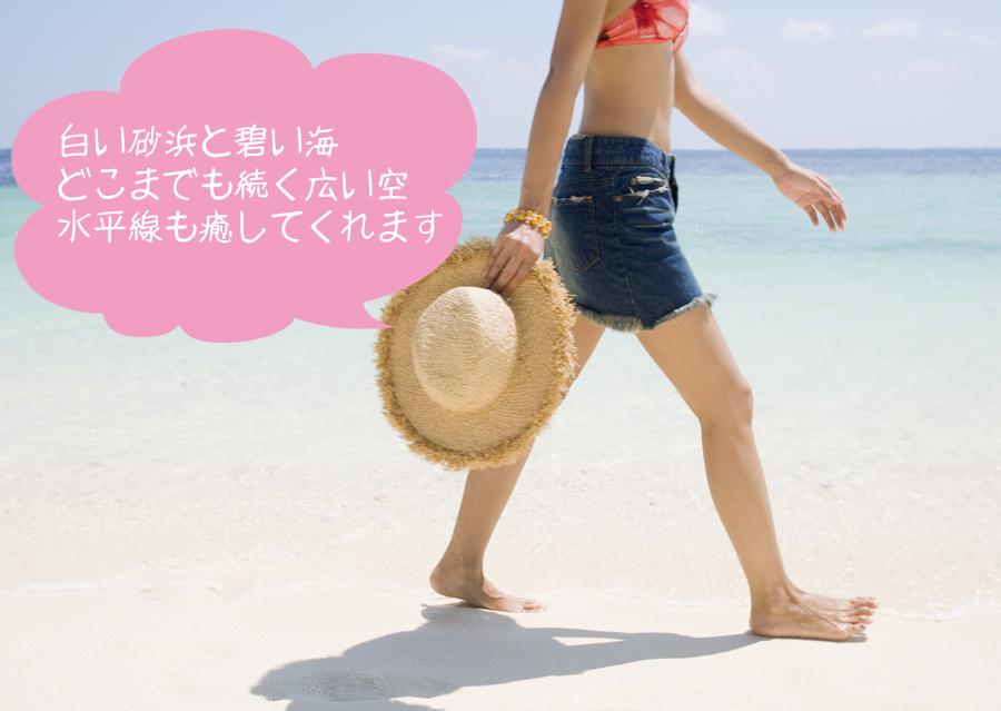 白い砂浜と碧い海、どこまでも続く広い空、水平線も癒してくれます