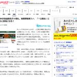 Yahoo!ニュースに宮川代表の取材記事が掲載されました。