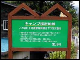 漁協の下キャンプ指定地