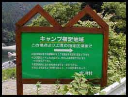 中瀬キャンプ指定地