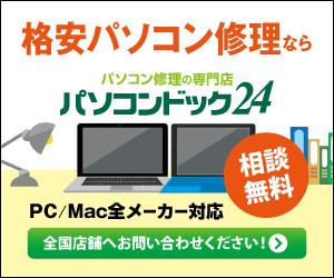 パソコン24