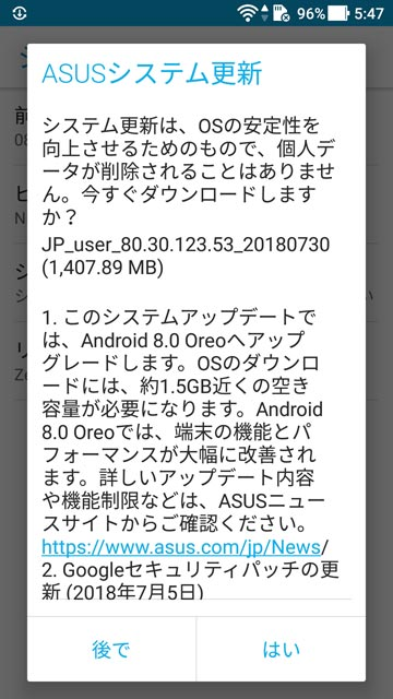 Androidの更新情報