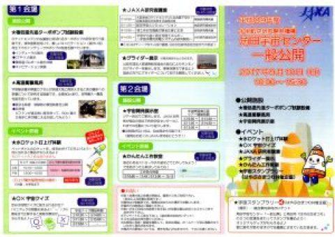 2017-0910_JAXA角田宇宙センター「会場配布物チラシ」一般公開日(オモテ)