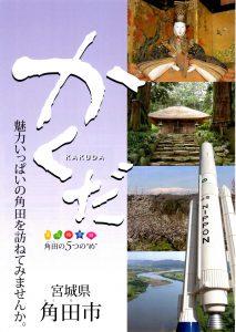角田市パンフレット