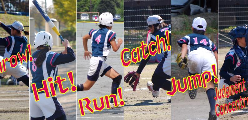 ソフトボールはいろんな動きを鍛えます