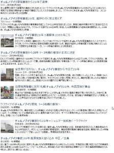 チェルノブイリ事故29年目の日本語記事