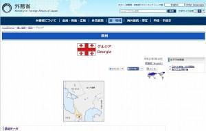 外務省サイト_グルジア